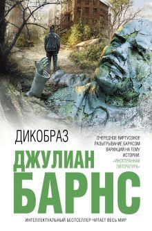 Дикобраз обложка книги