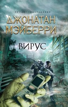 Мэйберри Д. - Вирус обложка книги
