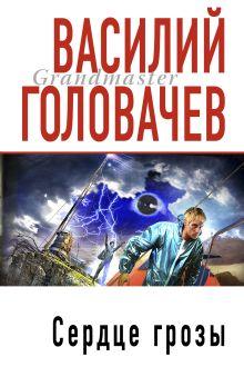 Обложка Сердце грозы Головачев В.В.