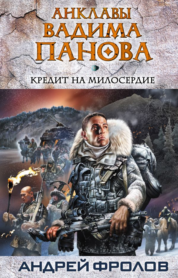 Кредит на милосердие Панов В.Ю., Фролов А.Е.