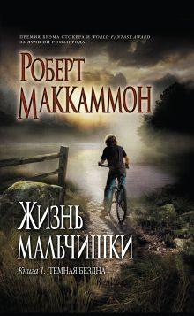 Жизнь мальчишки. Кн. 1: Темная бездна обложка книги