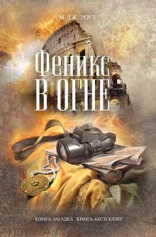 Феникс в огне обложка книги