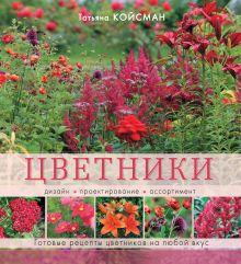 Койсман Т.Ю. - Цветники. Дизайн, проектирование, ассортимент обложка книги