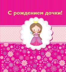 - С рождением дочки! обложка книги