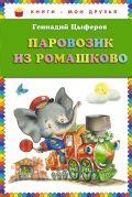 Паровозик из Ромашково (ст.кор)