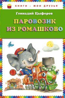 Цыферов Г.М. - Паровозик из Ромашково (ст.кор) обложка книги