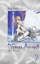 Обитель ангелов. Кн. 2