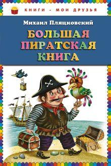 Пляцковский М.С. - Большая пиратская книга (ст.кор) обложка книги