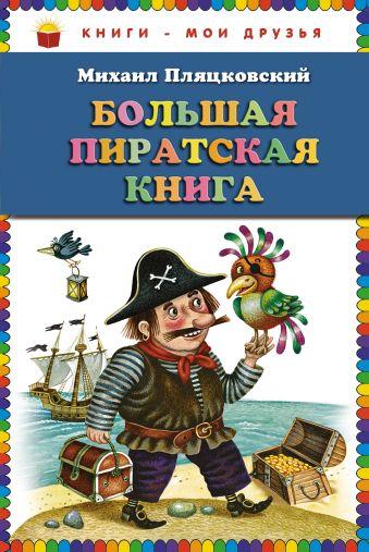 Большая пиратская книга (ст.кор) Пляцковский М.С.