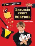 Большая книга фокусов от ЭКСМО