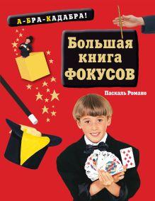 Паскаль Р. - Большая книга фокусов обложка книги