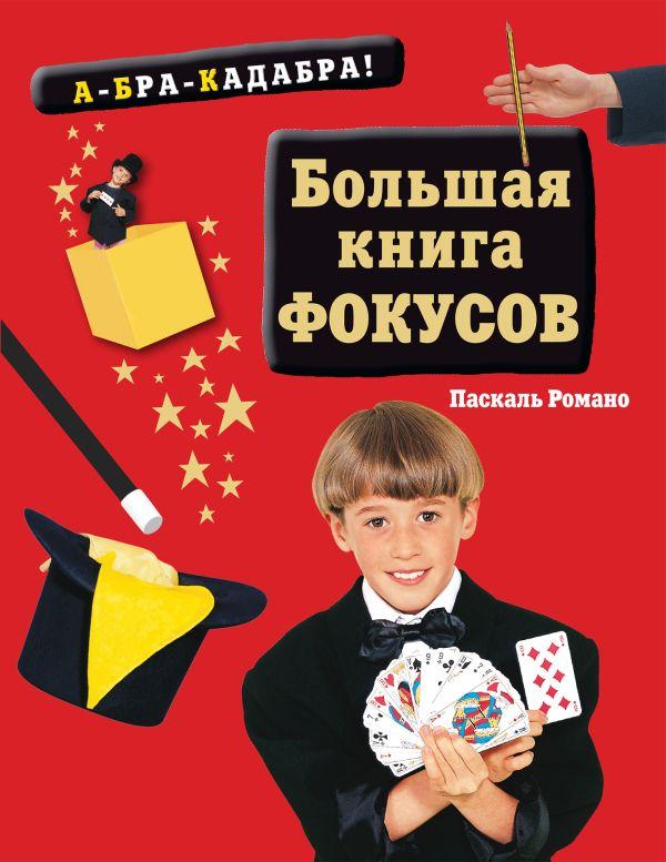 Большая книга фокусов Паскаль Р.