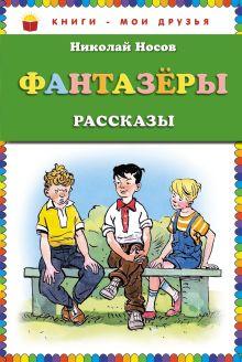 Обложка Фантазеры (ст. изд.) Николай Носов