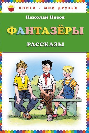 Фантазеры (ил. И. Семёнова) (ст.кор) Носов Н.Н.