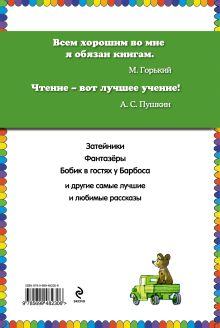 Обложка сзади Фантазеры (ст. изд.) Николай Носов