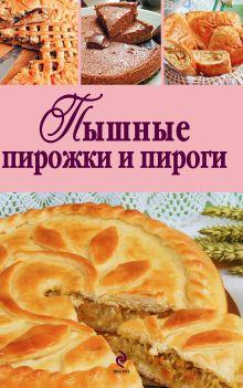 - Пышные пирожки и пироги обложка книги