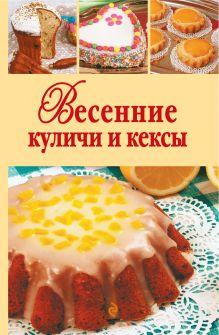 - Весенние куличи и кексы обложка книги