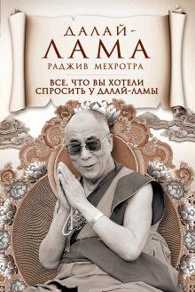 Все, что вы хотели спросить у Далай-ламы