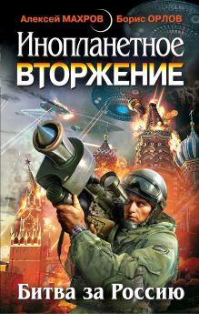Махров А.М., Орлов Б.Л. - Инопланетное вторжение: Битва за Россию обложка книги