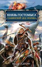 Седугин В.И. - Князь Гостомысл - славянский дед Рюрика обложка книги