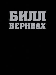 Бернбах Б., Левенсон Б. - Библия Билла Бернбаха: история рекламы, которая изменила рекламный бизнес обложка книги