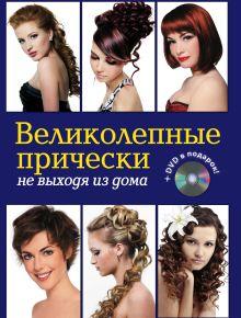 Живилкова Е. - Великолепные прически не выходя из дома. (+DVD) обложка книги