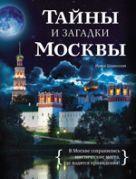 Шлионская И. - Тайны и загадки Москвы' обложка книги