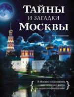 Шлионская И. - Тайны и загадки Москвы обложка книги