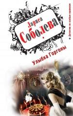 Соболева Л.П. - Улыбка Горгоны: роман обложка книги