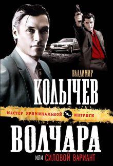 Колычев В.Г. - Волчара, или Силовой вариант обложка книги