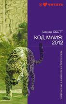 Скотт А. - Код майя: 2012' обложка книги