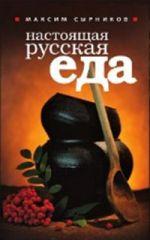 - Настоящая русская еда. (суперобложка) обложка книги