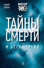 Соболь А.А. - Тайны смерти и бессмертия обложка книги