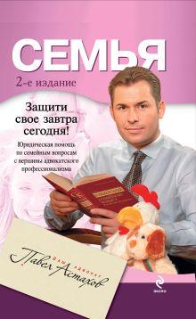 Астахов П.А. - Семья. 2-е изд., испр. и доп. обложка книги