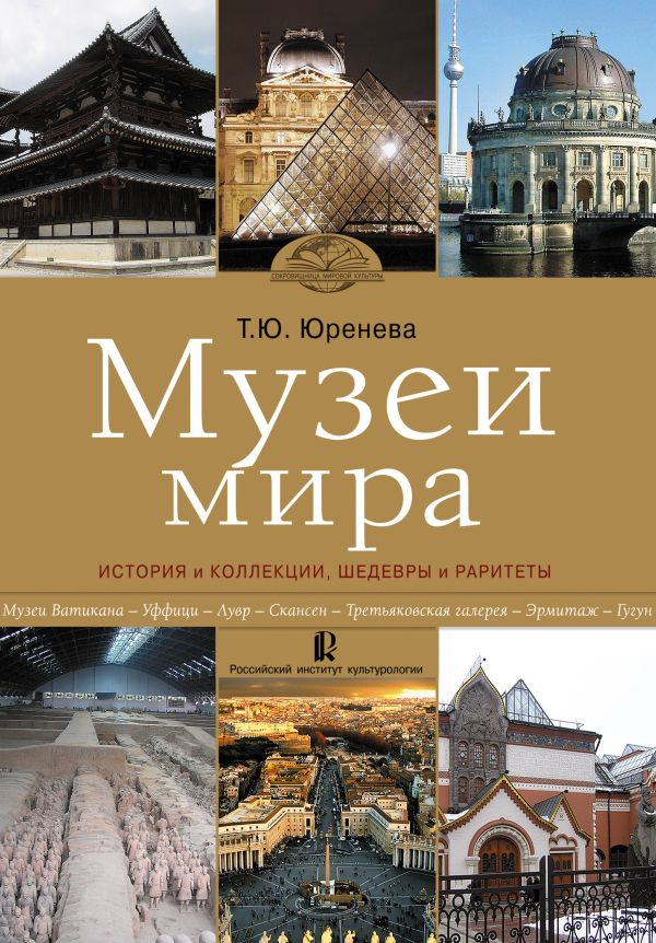Музеи мира: история и коллекции, шедевры и раритеты Юренева Т.Ю.