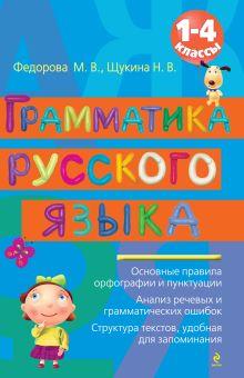Федорова М.В., Щукина Н.В. - Грамматика русского языка: 1-4 классы обложка книги