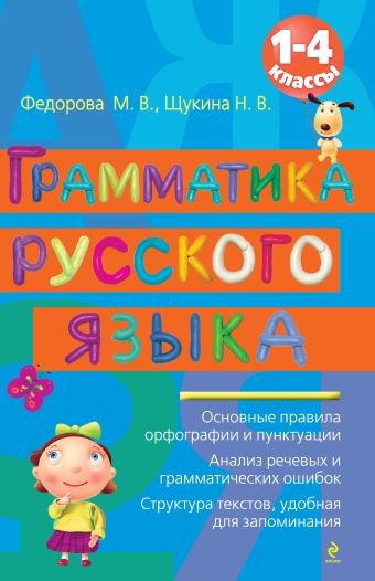 Грамматика русского языка: 1-4 классы Федорова М.В., Щукина Н.В.