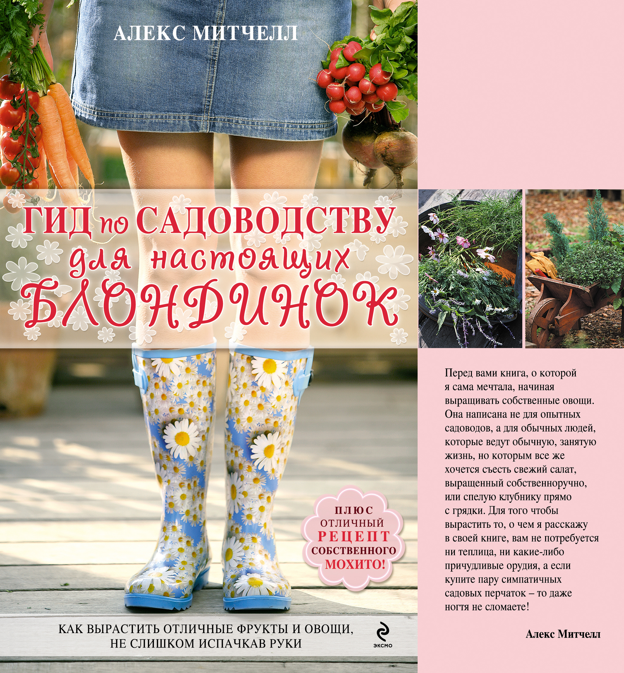 Гид по садоводству для настоящих блондинок (Подарочные издания. Энциклопедии цветовода, дачника (обложка))