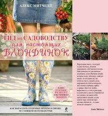 Митчелл А. - Гид по садоводству для настоящих блондинок (Подарочные издания. Энциклопедии цветовода, дачника) обложка книги