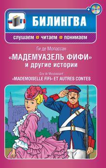 Мопассан Г. де - Мадемуазель Фифи и другие истории (+CD) обложка книги