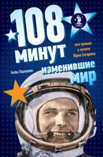 Первушин А. - 108 минут, изменившие мир обложка книги
