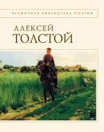 Обложка Стихотворения и поэмы Толстой А.К.