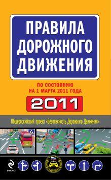 Обложка Правила дорожного движения 2011 (по сост. на 1 марта 2011 г.)