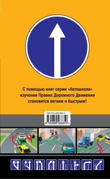 Обложка сзади Правила дорожного движения 2011 (по сост. на 1 марта 2011 г.)