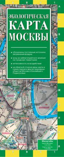 - Экологическая карта Москвы обложка книги