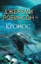 Робинсон Д. - Кронос' обложка книги