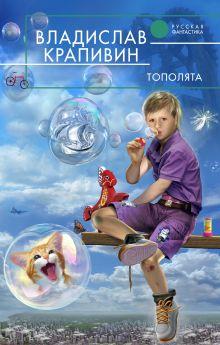 Крапивин В.П. - Тополята обложка книги