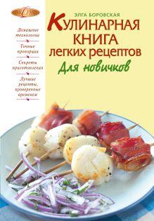 Боровская Э. - Кулинарная книга легких рецептов. Для новичков обложка книги