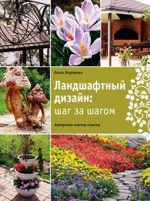 Воронова О.В. - Ландшафтный дизайн: шаг за шагом обложка книги