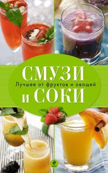 - Смузи и соки - формула здоровья обложка книги